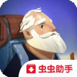 老人的旅途
