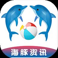 海豚资讯1.0